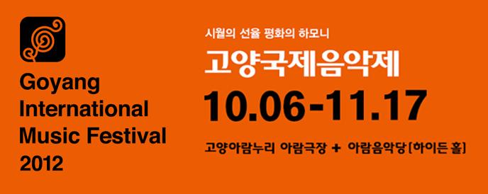 '시월의 선율, 평화의 하모니' 2012 고양국제음악제 패키지