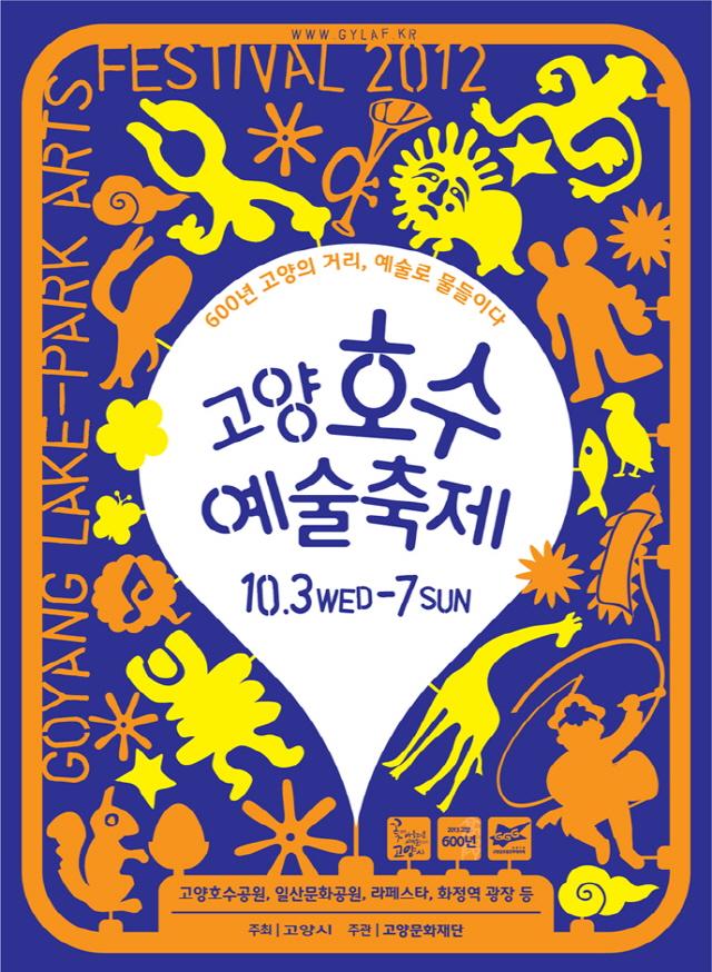 2012 고양호수예술축제