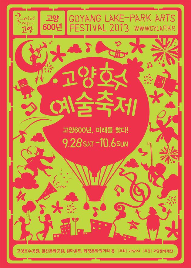 2013 고양호수예술축제
