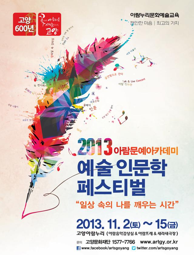 2013 아람문예아카데미 예술인문학 페스티벌