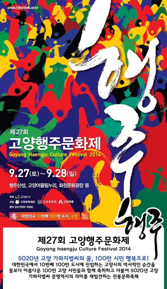 제27회 고양행주문화제