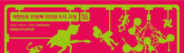 2014 고양호수예술축제