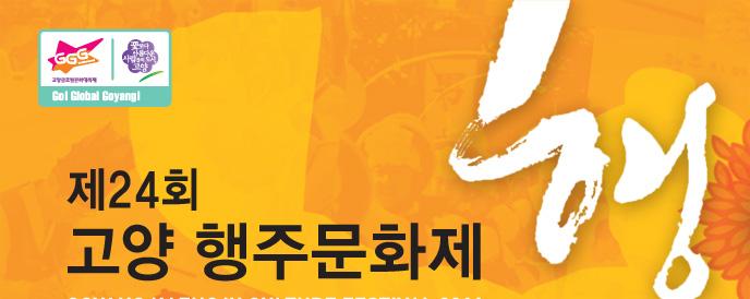 [2011고양행주문화제] 아름다운 고양의 역사, 세계와 만나다