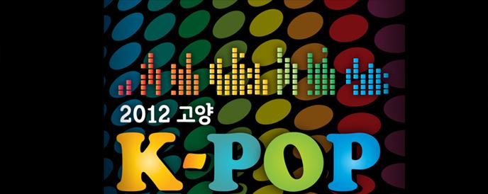 2012 고양 K-POP 페스티벌