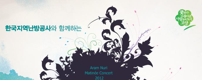 2012 아람누리 마티네콘서트 Aram Nuri Matinée Concert 2012 '클래식 음악 속...