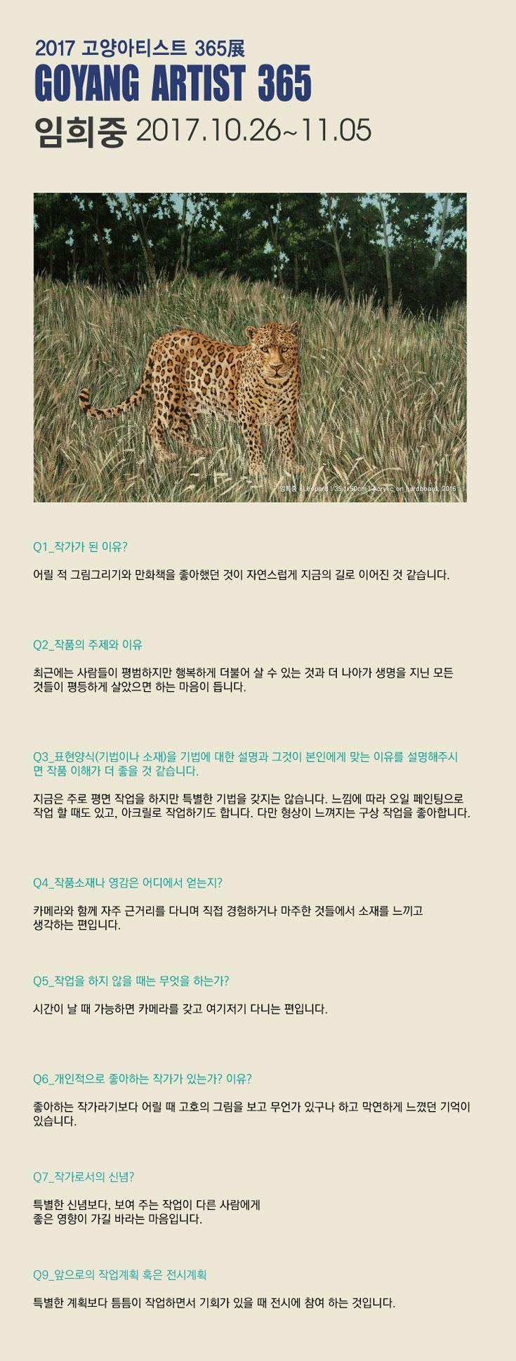 [2017고양아티스트365展] 임희중 작가 인터뷰