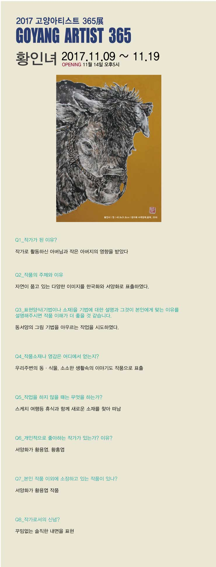 [2017고양아티스트365展] 황인녀 작가 인터뷰