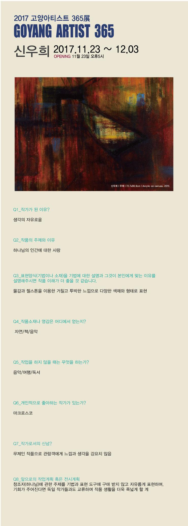 [2017고양아티스트365展] 신우희 작가 인터뷰