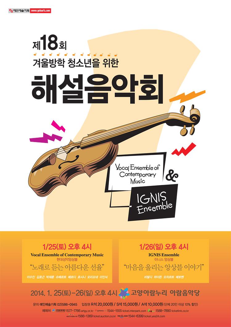 2014년 1월, 겨울방학 맞이 클래식 음악회에 청소년과 가족들을 초대합니다.