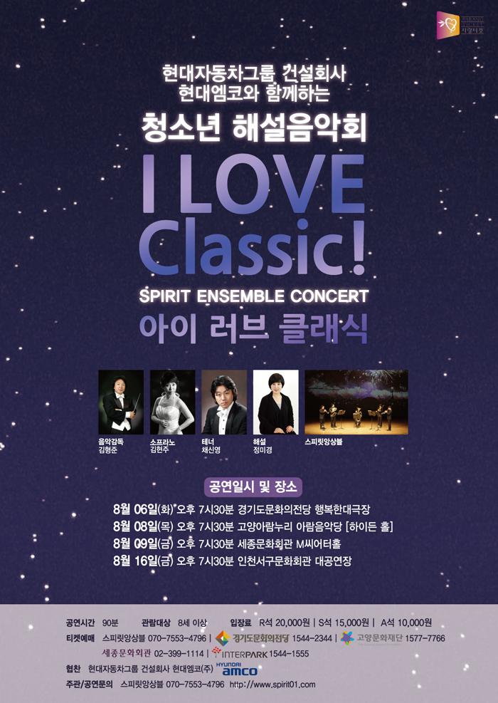 현대자동차그룹 건설회사 현대엠코와 함께하는 청소년 해설음악회 - I Love Classic!