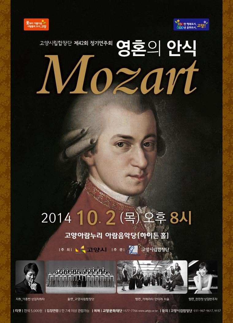고양시립합창단 제42회 정기연주회 - 영혼의 안식 Mozart