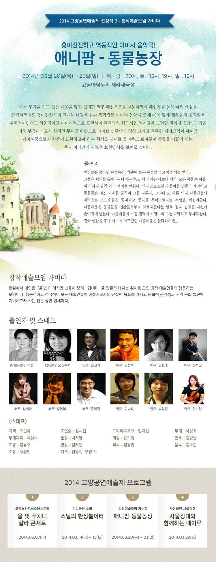 2014 고양공연예술제 선정작 3 - 창작예술모임 가비다 ′애니팜 동물농장′