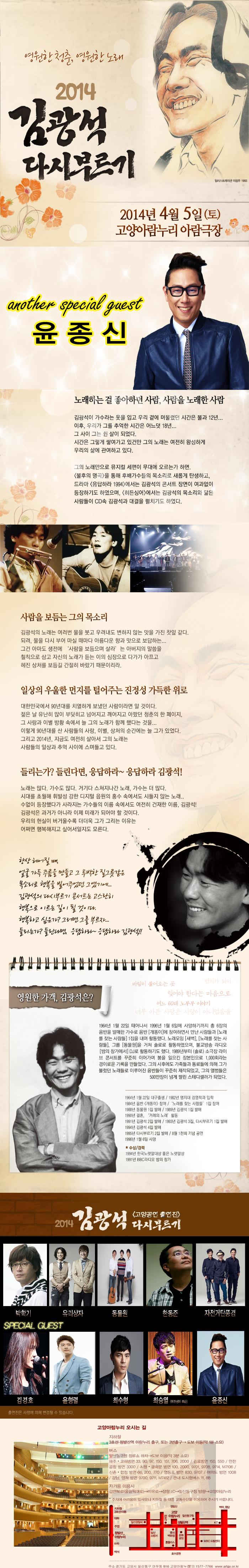 사람을 노래했던 김광석과 함께 청춘의 삶을 살아가려는 사람들이 고양에 모여 ′사람′을 노래합니다.