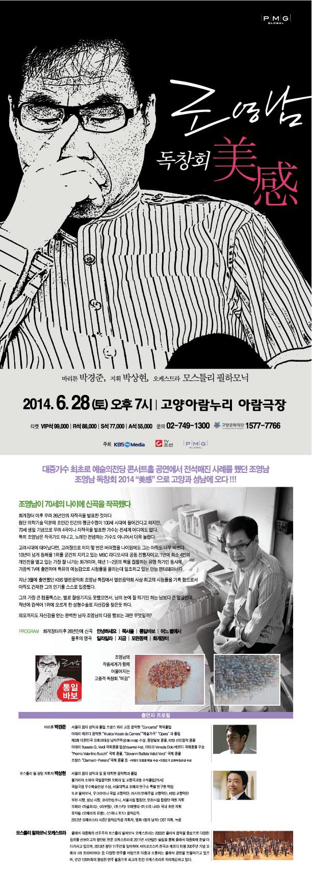 국민가수 조영남이 4인조 팝페라 그룹 Fedora와 함께하는 데뷔 47주년 기념콘서트