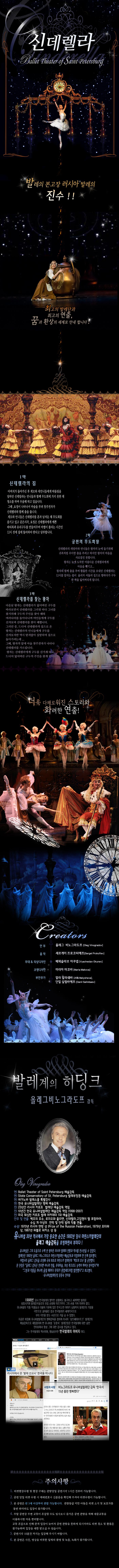 발레의 본고장 러시아 발레의 진수! 최고의 발레단과 최고의 연출, 꿈과 환상의 세계로 안내합니다.