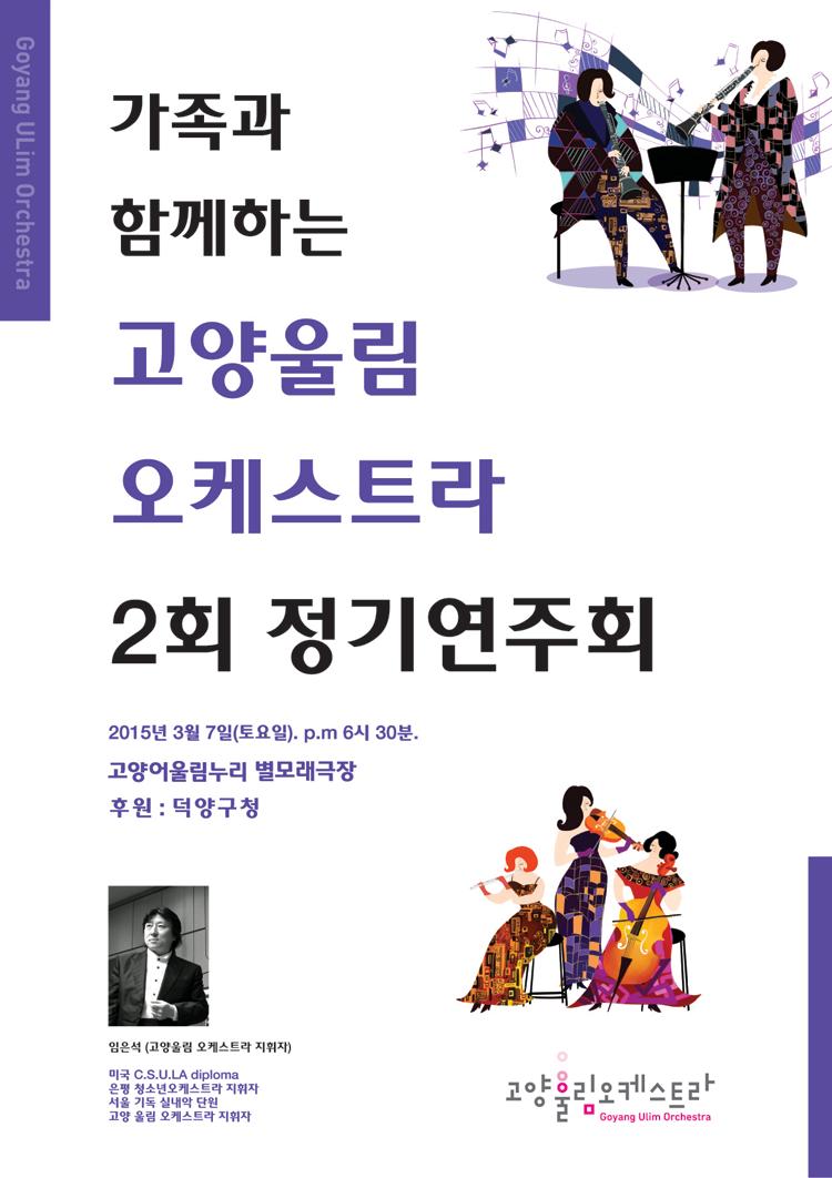 고양울림 오케스트라 제2회 정기연주회