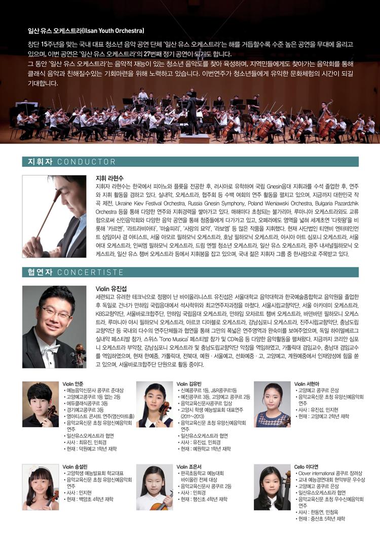 일산 유스 오케스트라 제 27회 정기연주회
