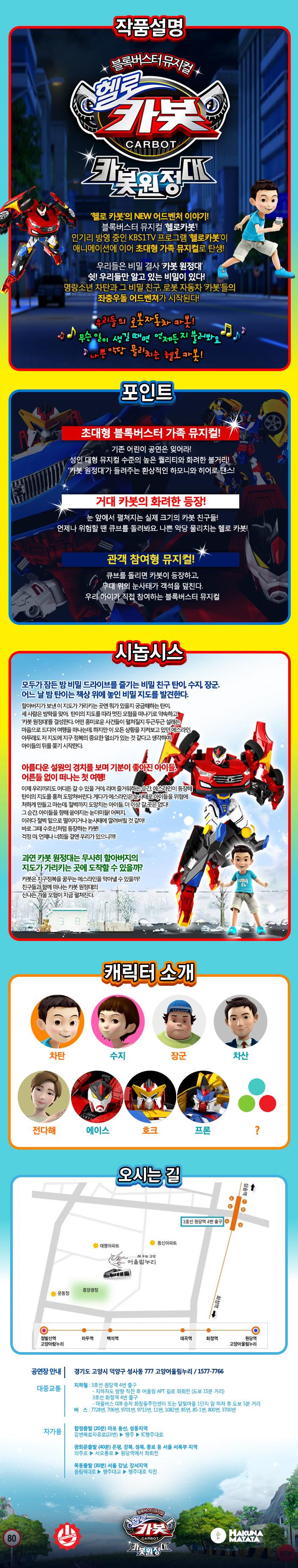 블록버스터 뮤지컬 ′헬로 카봇′-고양
