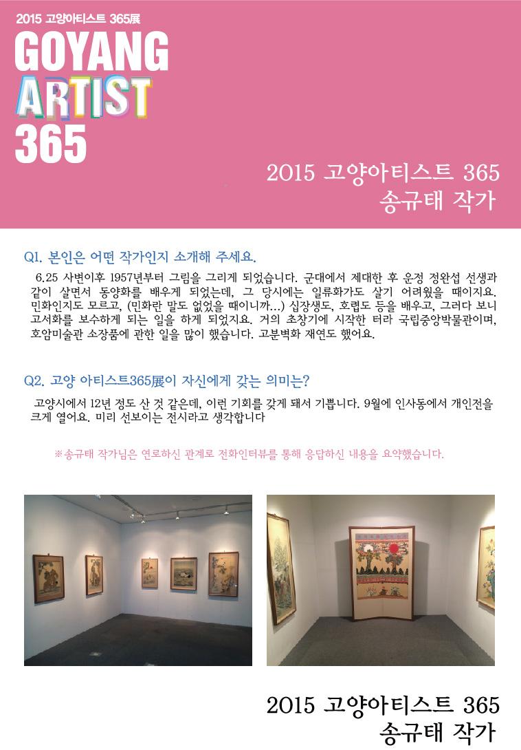 [2015 ����Ƽ��Ʈ 365��] �۱��� �۰� Q&A