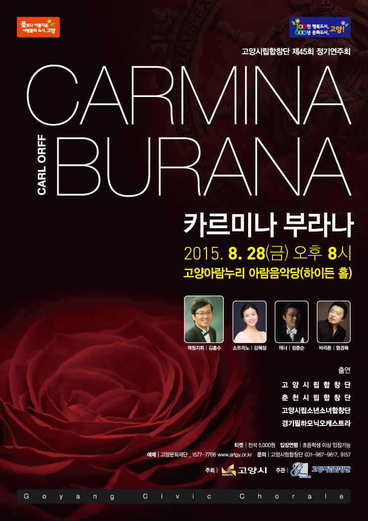 고양시립합창단 제45회 정기연주회, Carmina Burana, 카르미나 부라나
