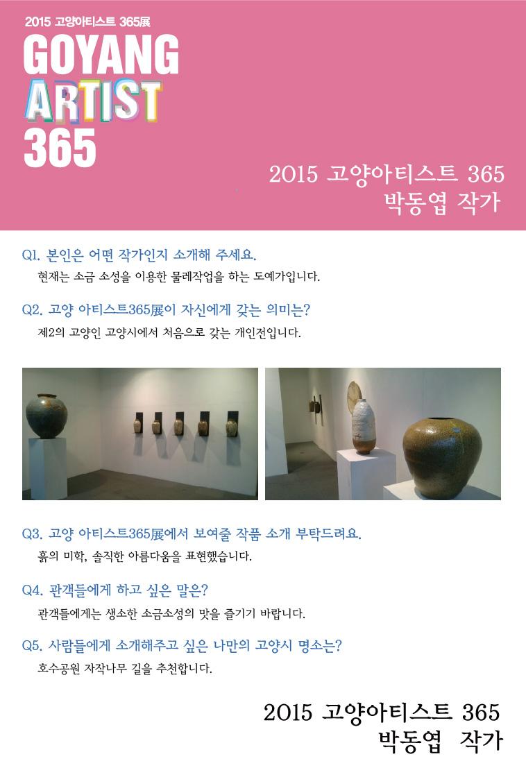 [2015 ����Ƽ��Ʈ 365��] �ڵ��� �۰� Q&A