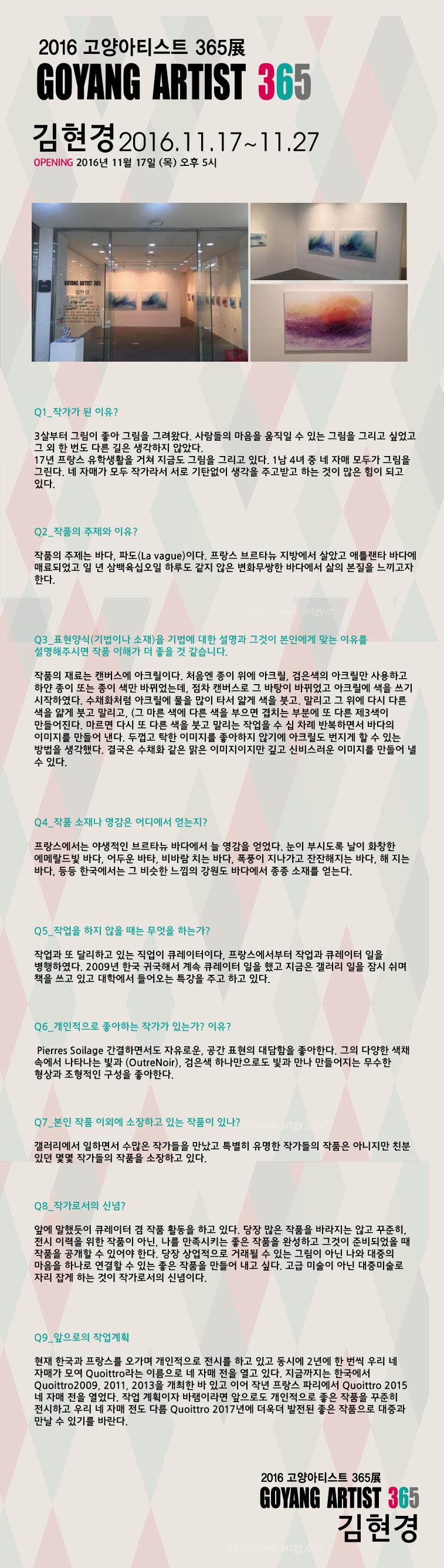 [2016 고양아티스트 365展] 김현경 작가 인터뷰