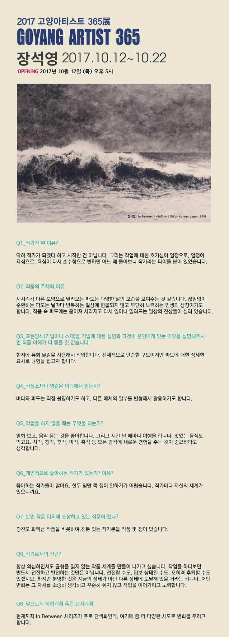 [2017고양아티스트365展] 장석영작가 인터뷰