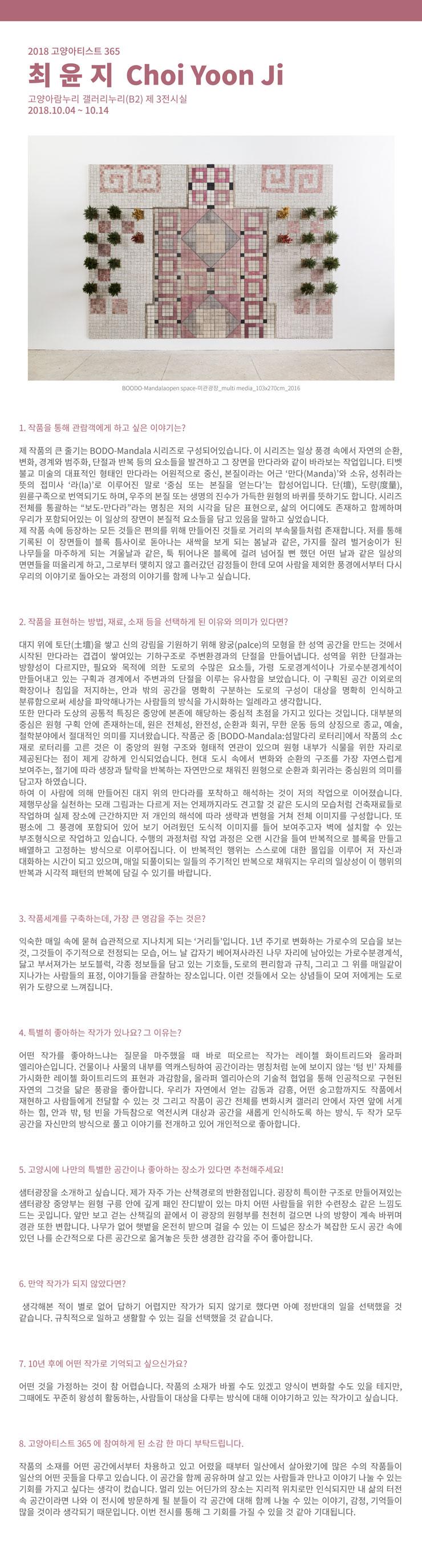 [2018 고양아티스트 365 展] - 최윤지작가QNA
