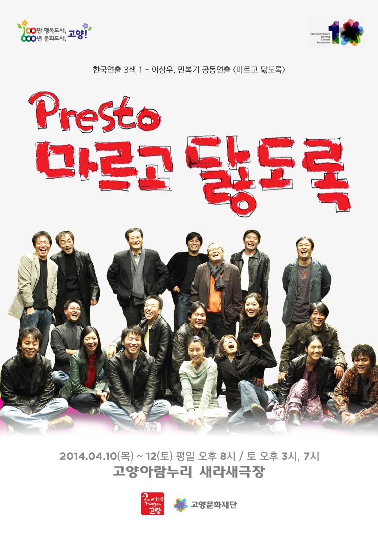 스페인 마피아와 40여 년 한국현대사의 만남을 통해 구축된 풍자미! 포복절도할 코미디 연극이지만 결코 웃기만 할 수 없는 [마르고 닳도록]이 코미디의 명가 극단 차이무를 만나 웃음과 풍자의 진수를 선보여 드립니다.