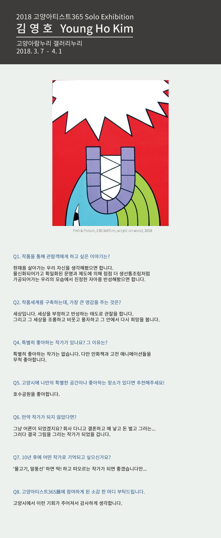 [2018 고양아티스트365 Solo展] - 김영호작가 QNA