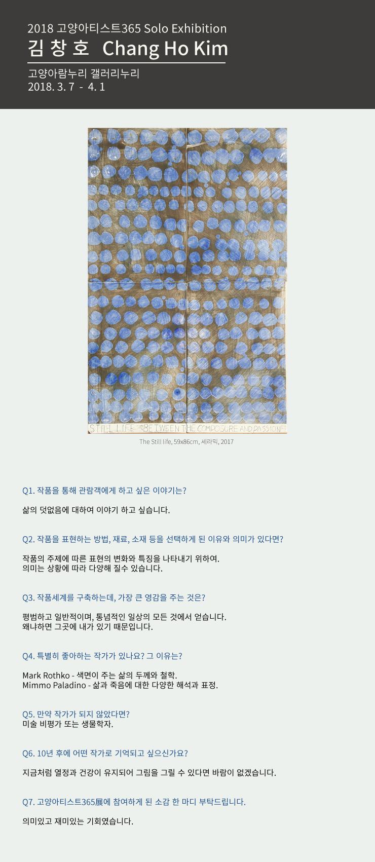 [2018 고양아티스트365 Solo展] - 김창호작가 QNA