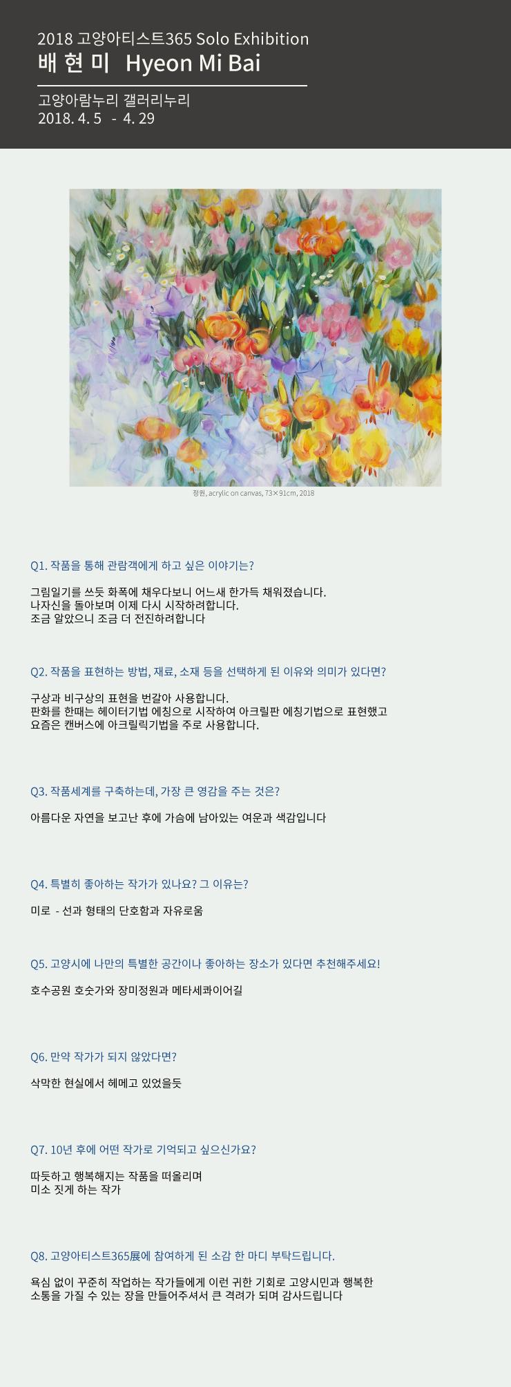 [2018 고양아티스트365 Solo展] - 배현미작가 QNA