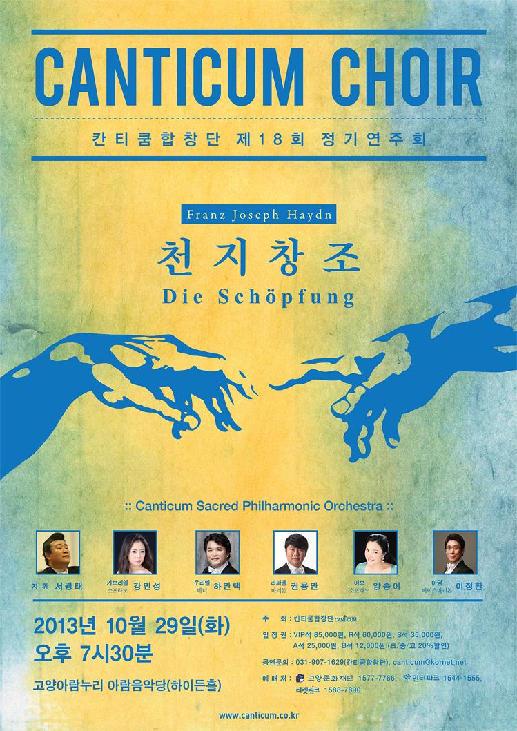 칸티쿰합창단 제18회 정기연주회