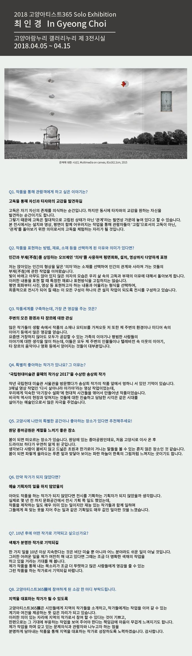 [2018 고양아티스트365 展] - 최인경작가 QNA