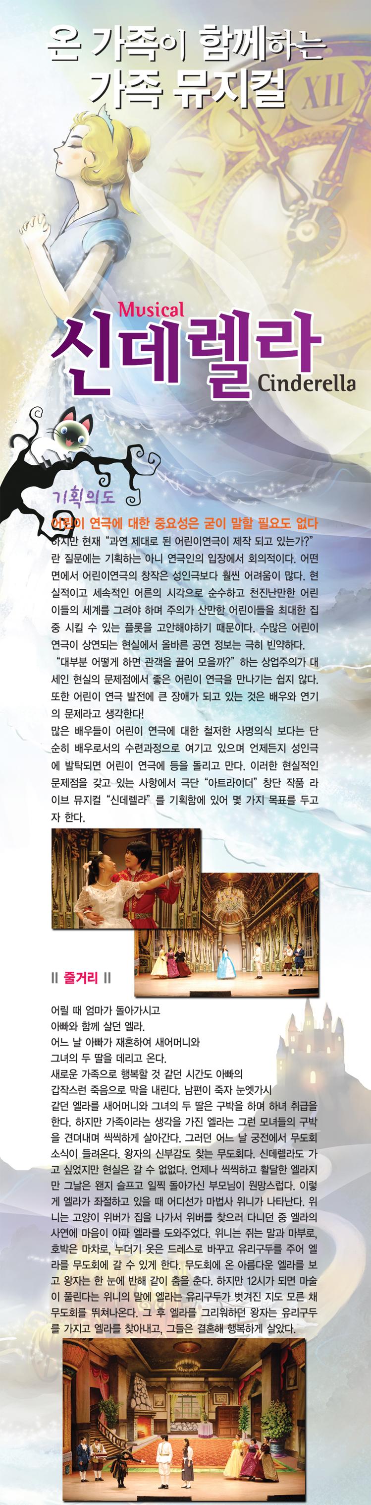 온가족이 함께하는 가족 뮤지컬 신데렐라!  신나는 노래와 춤, 환상적인 무대로 여러분을 초대합니다.