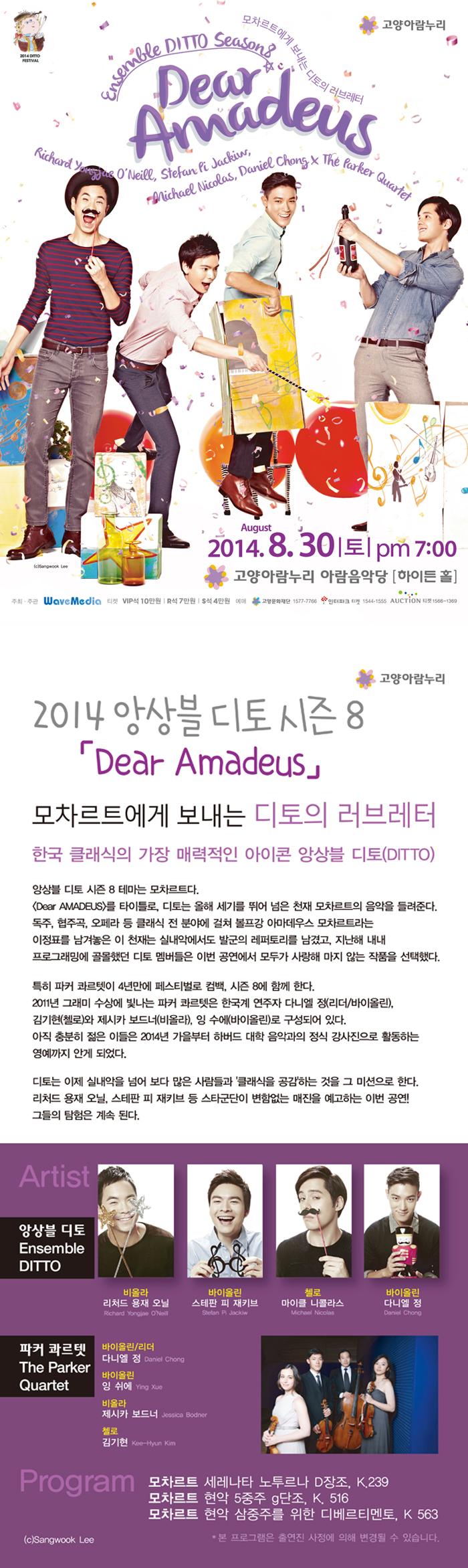 2014 앙상블 디토 시즌 8 Dear Amadeus