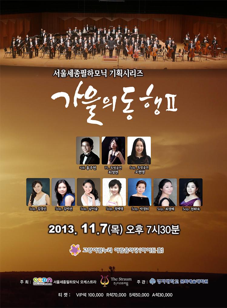 서울세종필하모닉 기획시리즈 - 가을의 동행 II