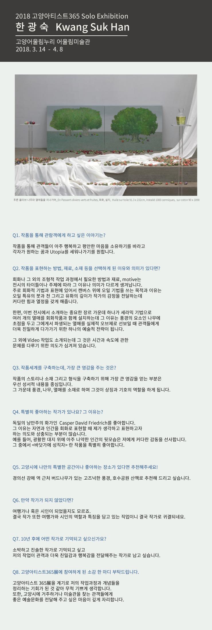 [2018 고양아티스트365 Solo展] - 한광숙작가 QNA