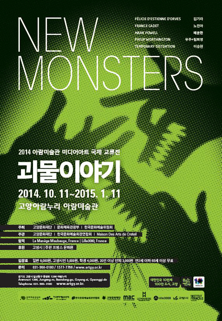 New Monsters 괴물이야기