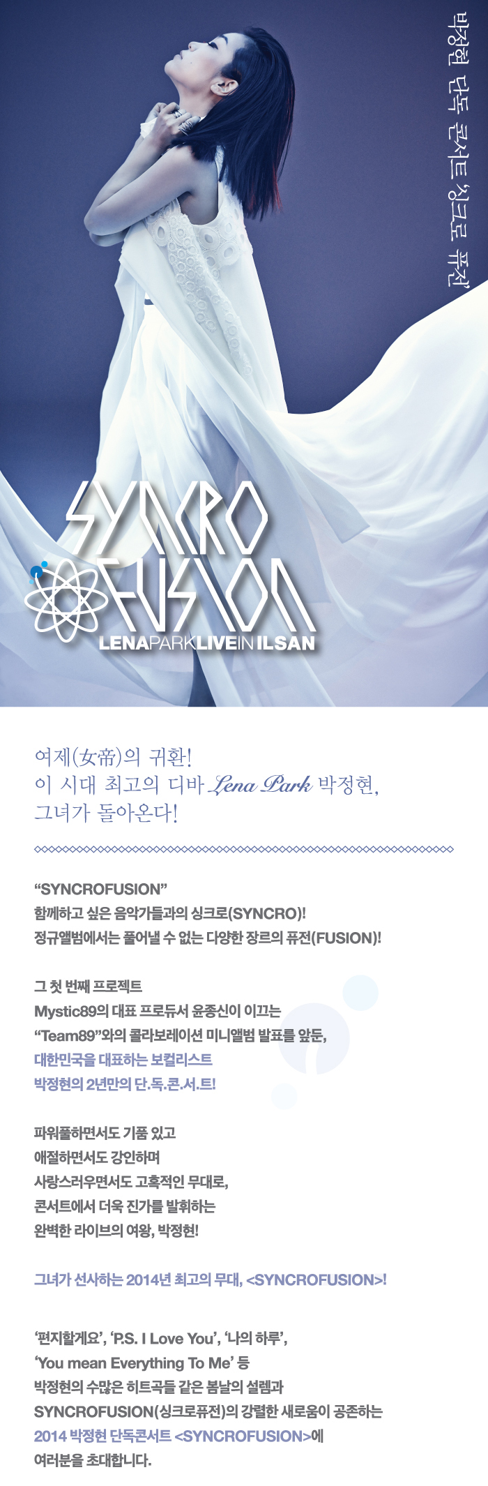 2014 박정현 단독콘서트 <SYNCROFUSION> 일산