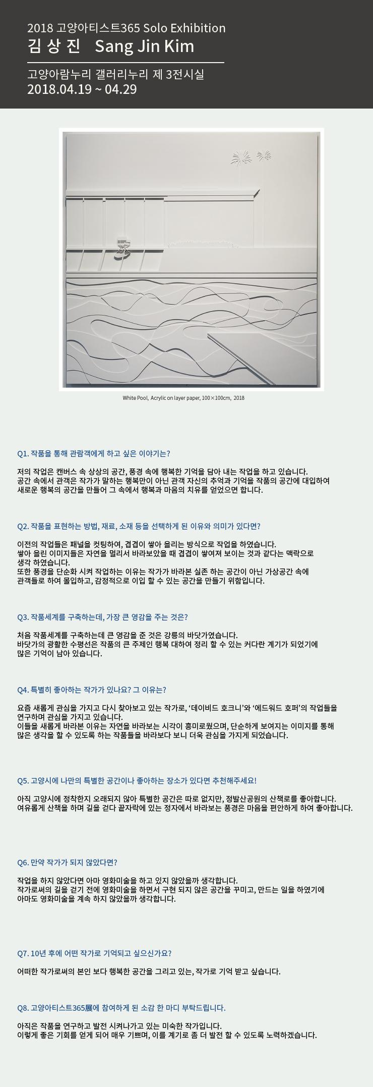 [2018 고양아티스트365 展] - 김상진작가 QNA