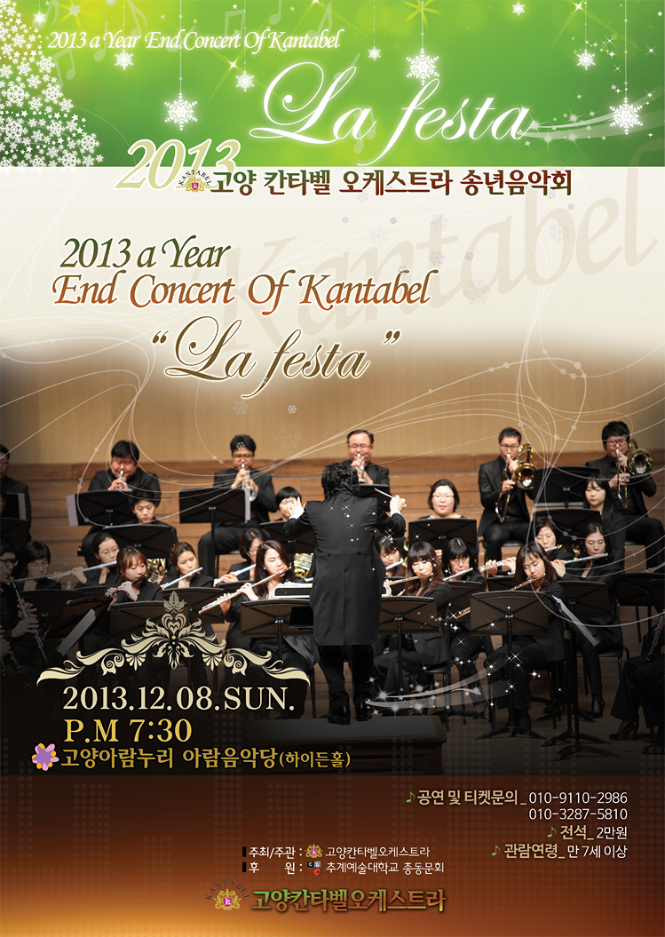 2013 a Year End Concert Of Kantabel - 2013 고양 칸타벨 오케스트라 송년음악회