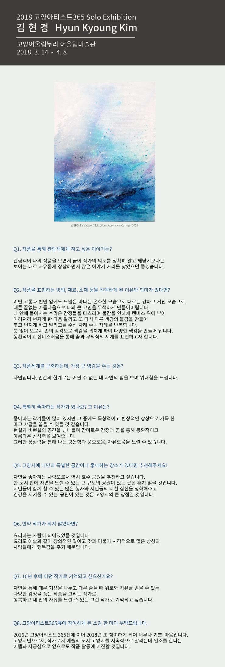 [2018 고양아티스트365 Solo展] - 김현경작가 QNA