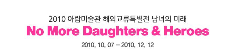 2010 아람미술관 해외교류특별전 남녀의 미래