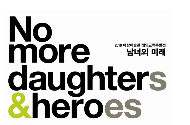 No more daughters & heroes