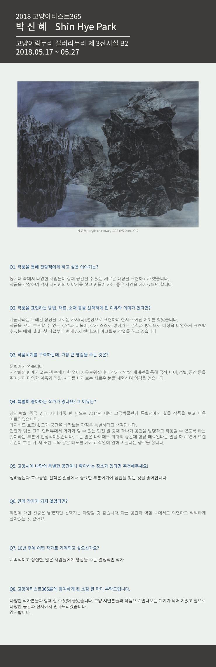 [2018 고양아티스트365 展] - 박신혜작가 QNA