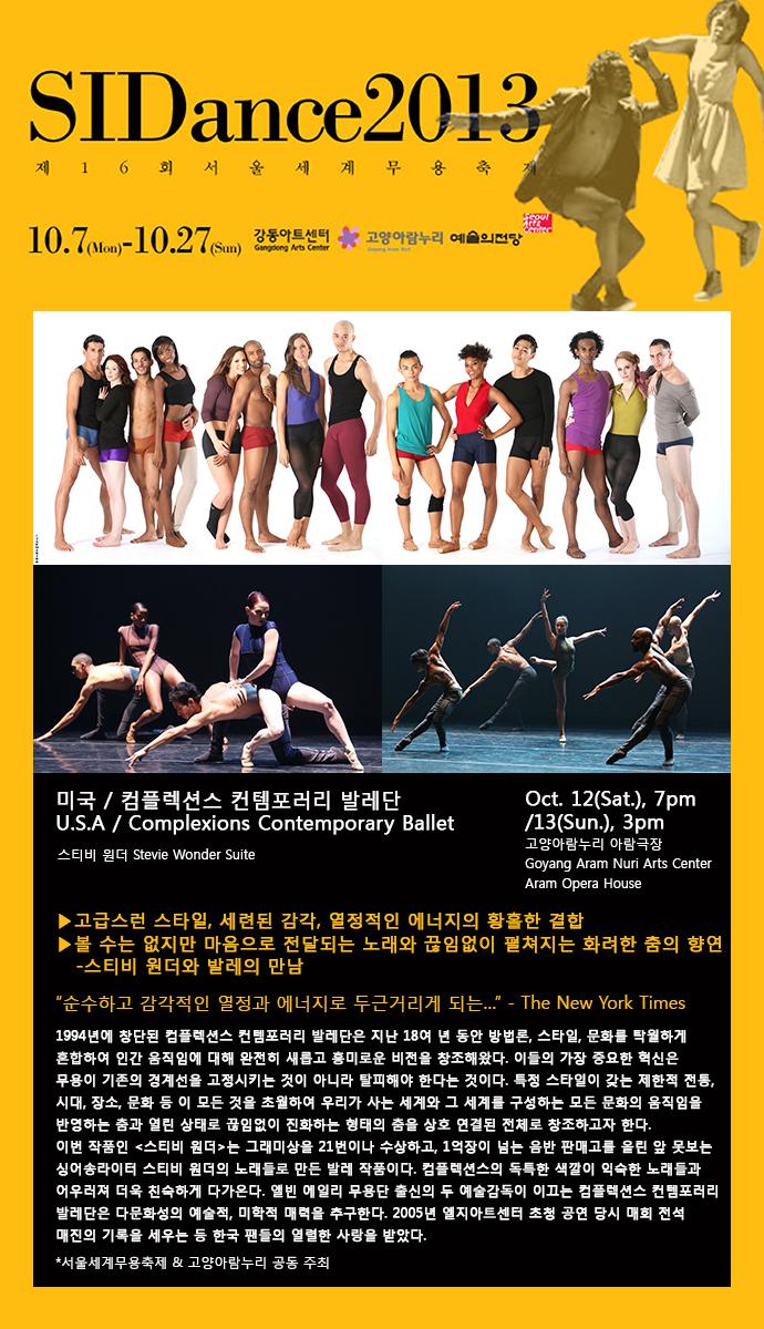 고급스런 스타일, 세련된 감각, 열정적인 에너지의 황홀한 결합 - SIDance2013 제16회 서울세계무용축제