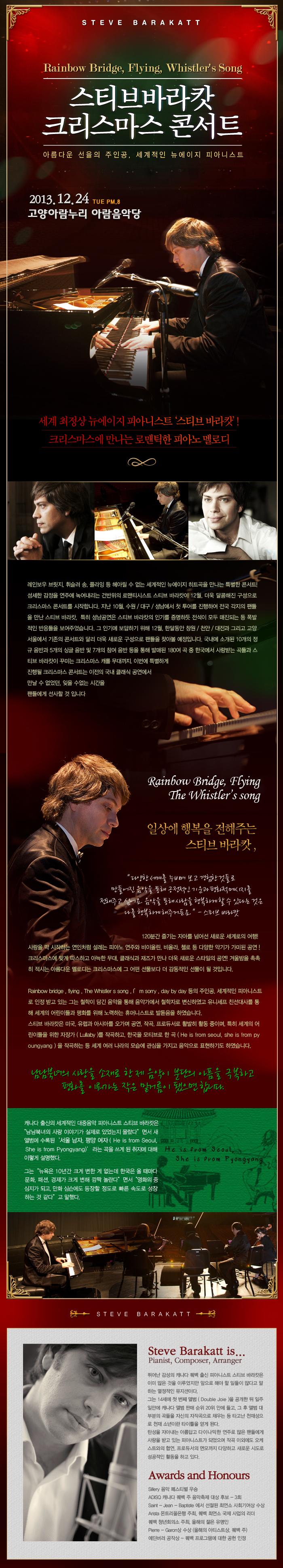 아름다운 선율의 주인공, 세계적인 뉴에이지 피아니스트! 스티브바리캇 2013 크리스마스 콘서트