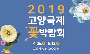 2019고양국제꽃박람회
