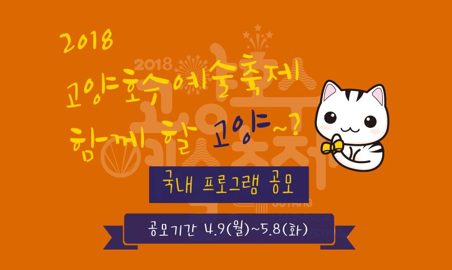 2018 고양호수예술축제 국내프로그램 공모안내